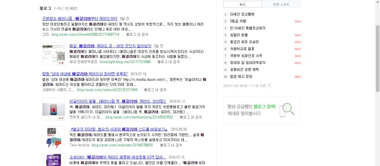 missing out naver screenshot